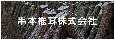 串本椎茸株式会社