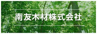 南友木材株式会社
